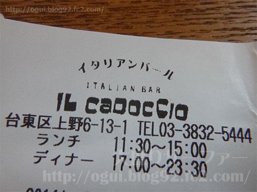 上野イタリアンバール・イルカドッチョでランチ033