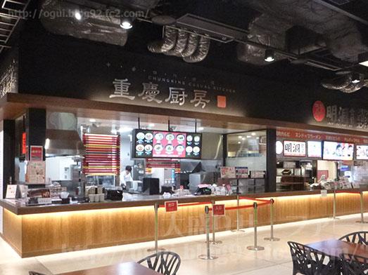 重慶厨房イオンモール幕張新都心店004