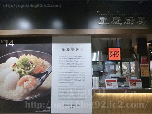 重慶厨房イオンモール幕張新都心店005