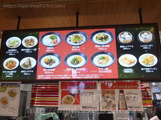 重慶厨房イオンモール幕張新都心店007