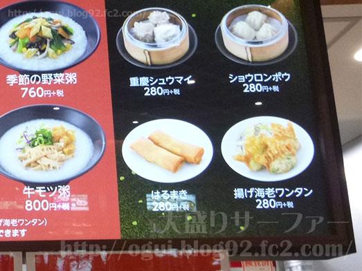 重慶厨房イオンモール幕張新都心店009