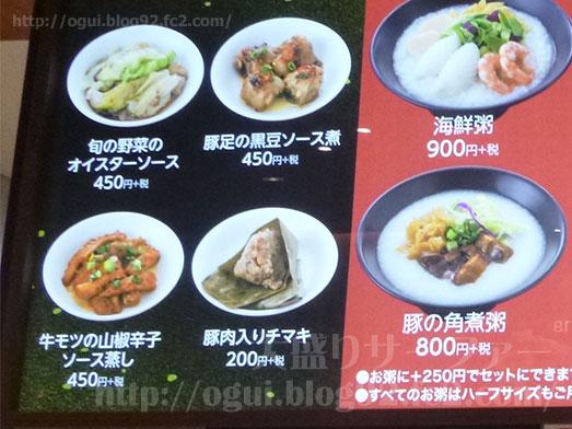 重慶厨房イオンモール幕張新都心店010