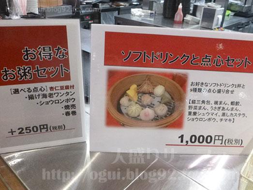 重慶厨房イオンモール幕張新都心店011