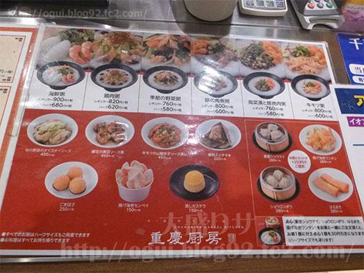 重慶厨房イオンモール幕張新都心店012