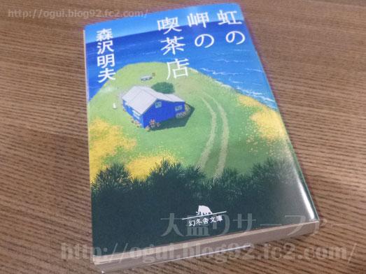 千葉県明鐘岬の喫茶店岬ふしぎな岬の物語ロケ地001