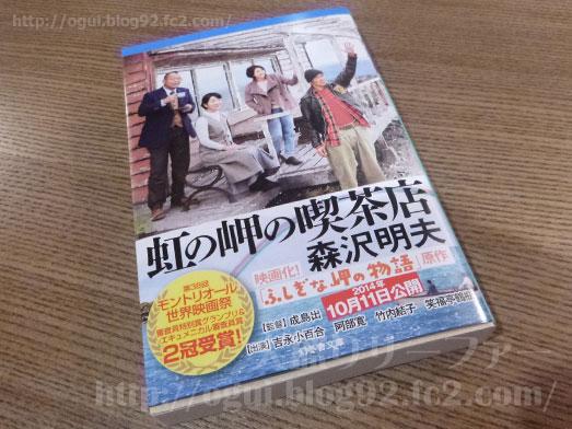 千葉県明鐘岬の喫茶店岬ふしぎな岬の物語ロケ地002