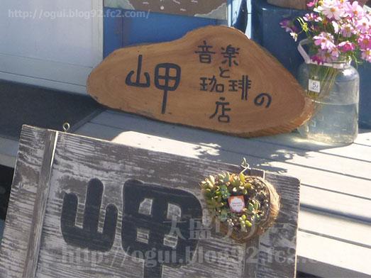 音楽と珈琲の店喫茶店岬で自家製バナナアイス032