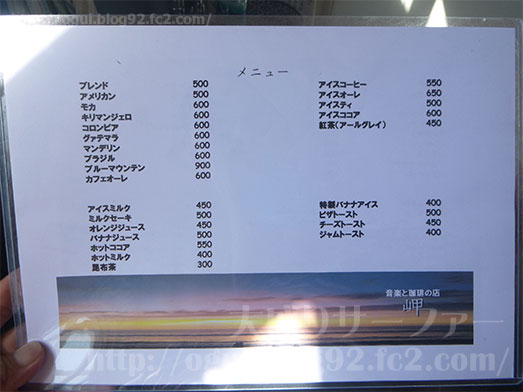 音楽と珈琲の店喫茶店岬で自家製バナナアイス034