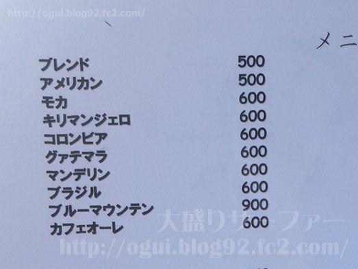 音楽と珈琲の店喫茶店岬で自家製バナナアイス035