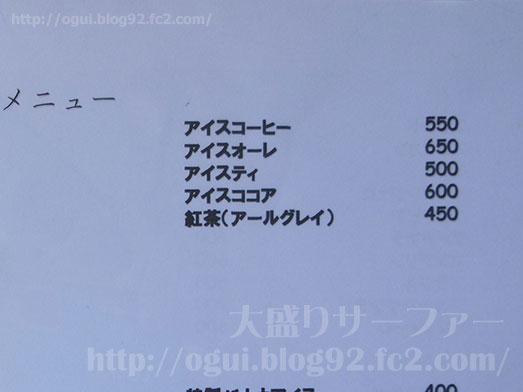 音楽と珈琲の店喫茶店岬で自家製バナナアイス036