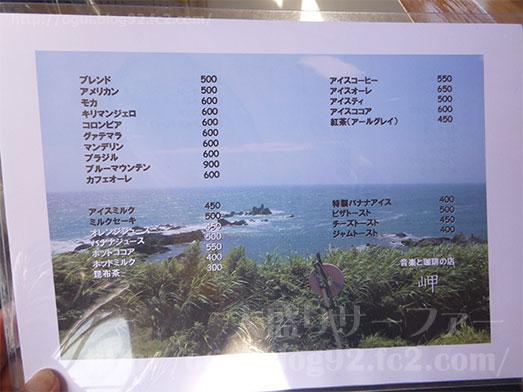 音楽と珈琲の店喫茶店岬で自家製バナナアイス039