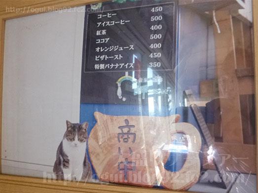 音楽と珈琲の店喫茶店岬で自家製バナナアイス042