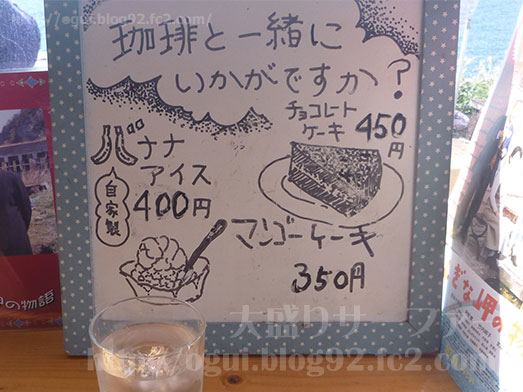 音楽と珈琲の店喫茶店岬で自家製バナナアイス043