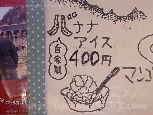 音楽と珈琲の店喫茶店岬で自家製バナナアイス044