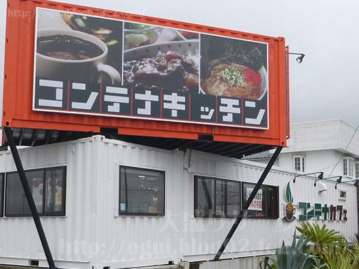 南房総の館山コンテナキッチン001