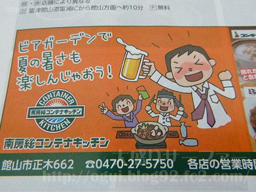 南房総の館山コンテナキッチン008