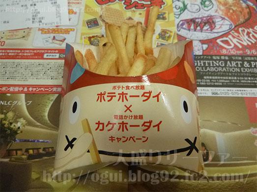 ロッテリアでポテト食べ放題プレナ幕張店006