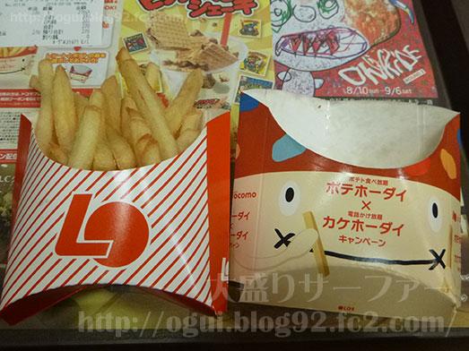 ロッテリアでポテト食べ放題プレナ幕張店009