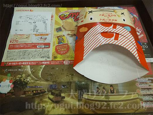 ロッテリアでポテト食べ放題プレナ幕張店012