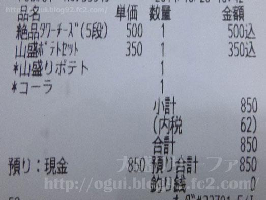 ロッテリア絶品タワーチーズバーガー5段011
