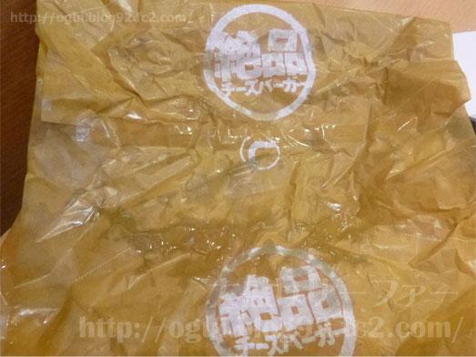 ロッテリア絶品タワーチーズバーガー5段022
