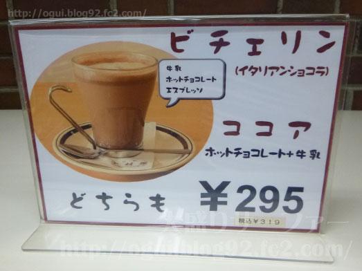 館山のパン屋中村屋通称中パン駅前店021