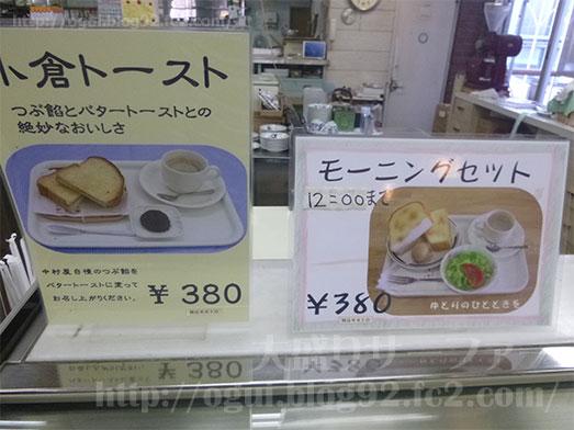 館山のパン屋中村屋通称中パン駅前店024