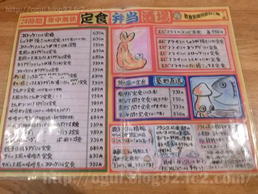 新宿ねこ膳でミックス唐揚げ定食009