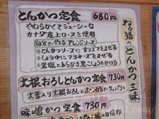 新宿ねこ膳でミックス唐揚げ定食010