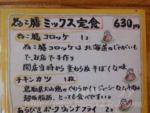 新宿ねこ膳でミックス唐揚げ定食013