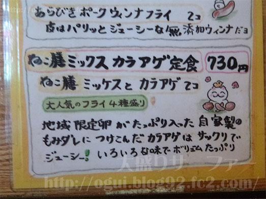 新宿ねこ膳でミックス唐揚げ定食014