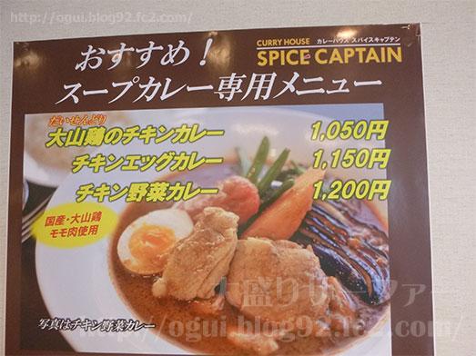 カレー専門店スパイスキャプテン011