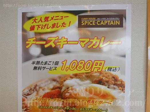 カレー専門店スパイスキャプテン012