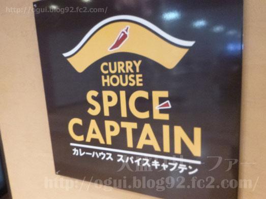カレー専門店スパイスキャプテン017