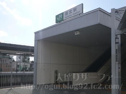 トマト&オニオン我孫子店ランチカレー食べ放題002
