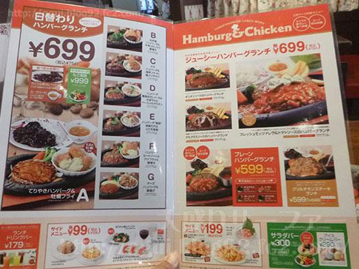 トマト&オニオン我孫子店ランチカレー食べ放題012