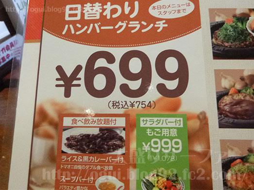 トマト&オニオン我孫子店ランチカレー食べ放題013