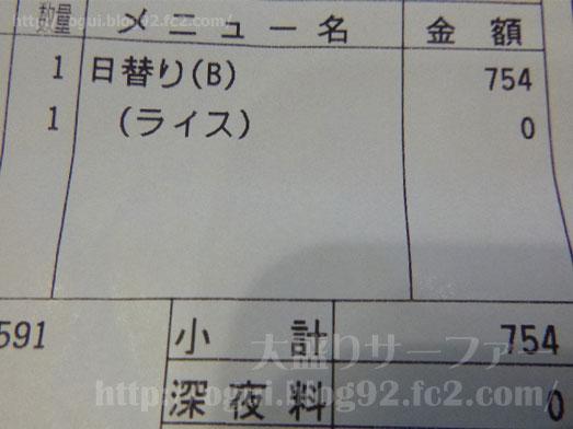 トマト&オニオン我孫子店ランチカレー食べ放題034