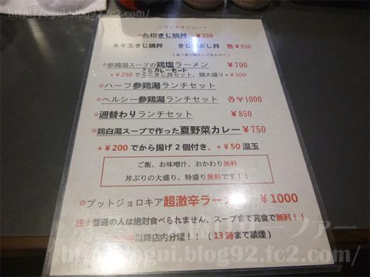 芝の鶏一代の名物きじ焼丼013
