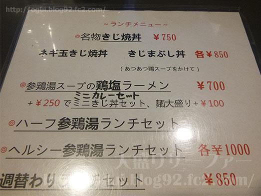 芝の鶏一代の名物きじ焼丼014