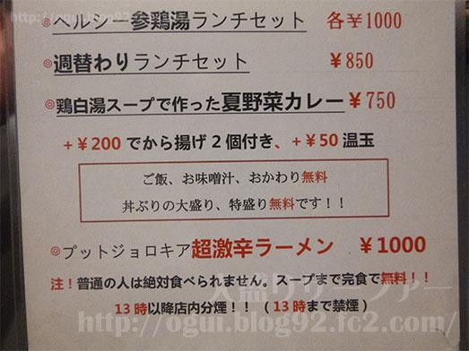 芝の鶏一代の名物きじ焼丼015