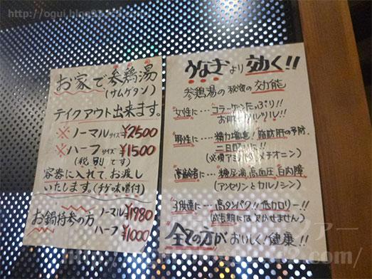 芝の鶏一代の名物きじ焼丼017