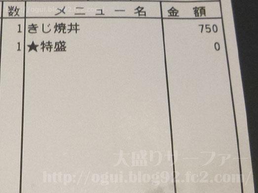 芝の鶏一代の名物きじ焼丼028