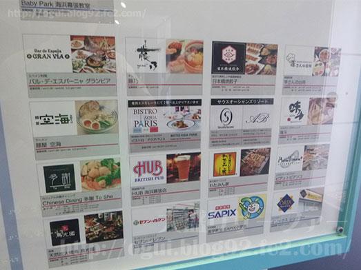 多謝海浜幕張店でランチ食べ放題おかわり自由037