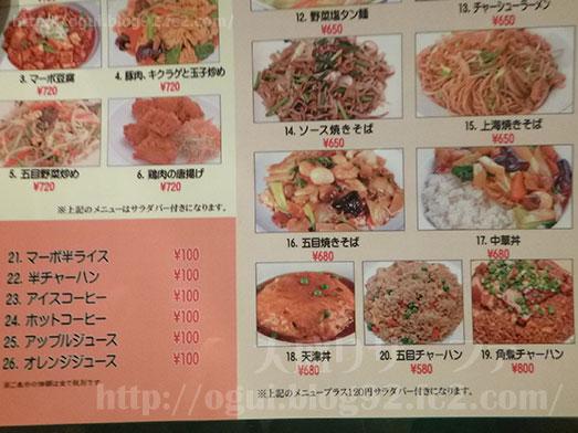 多謝海浜幕張店でランチ食べ放題おかわり自由045