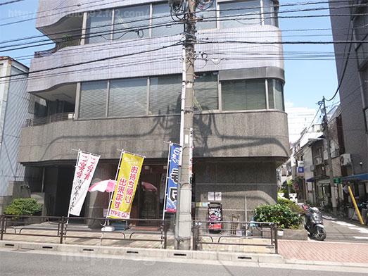 上野寄せ家のびっくり丼ランチ004