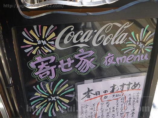 上野寄せ家のびっくり丼ランチ006