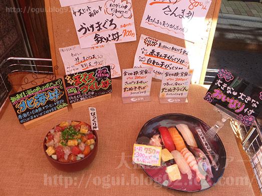 上野寄せ家のびっくり丼ランチ007