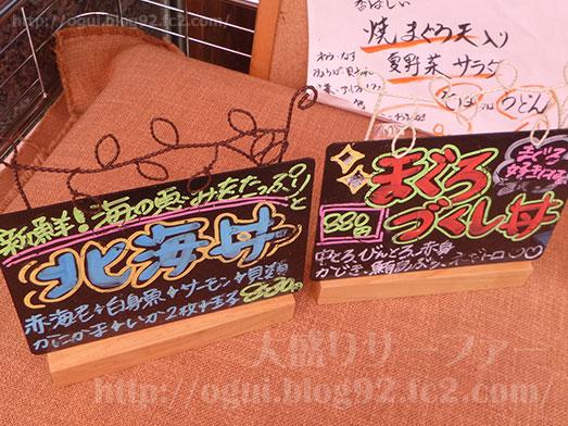 上野寄せ家のびっくり丼ランチ008