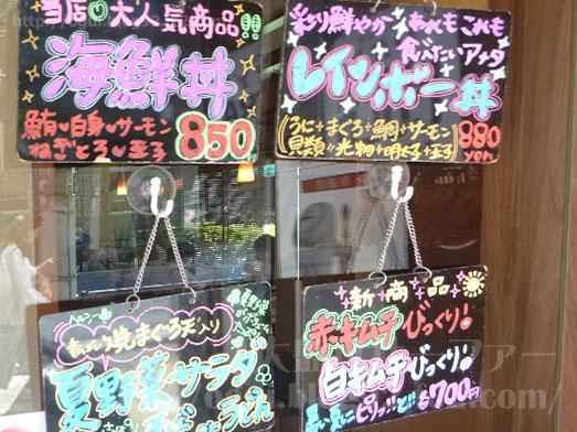 上野寄せ家のびっくり丼ランチ009